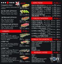 Asahi, доставка суші - фото 2