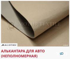 Motor Textile, магазин автомобільних матеріалів - фото 10