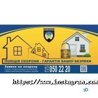 Управление полиции охраны в Тернопольской области - фото 10