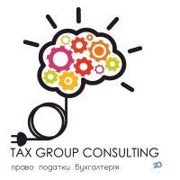 Такс Груп Консалтинг, юридичні та бухгалтерські послуги - фото 1