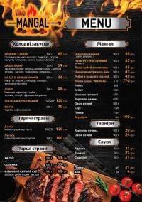 Меню Mangal grill, ресторан - сторінка 1