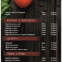 Меню Веселка-Малинівка, ресторан - сторінка 1