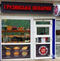 GeoHouse, грузинська пекарня - фото 2