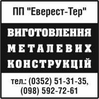 Еверест-Тер, виготовлення металевих конструкцій - фото 1