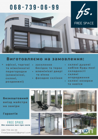Free Space, виготовлення виробів зі скла фото