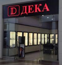 Дека, магазин годинників - фото 1