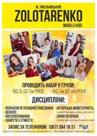 Zolotarenko Models Kids Хмельницький фото