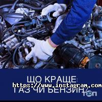 ГБО на авто Тернопіль - фото 9