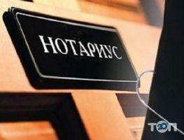 Прохор Любов Євгенівна, приватний нотаріус - фото 1