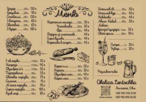Меню Околиця, ресторан - сторінка 1