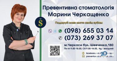 Превентивная стоматология Марины Черкащенко фото