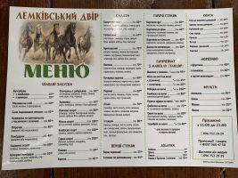 Меню Лемківський Двір, бар - сторінка 1