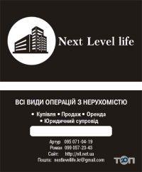 Next level life, агентство нерухомості фото