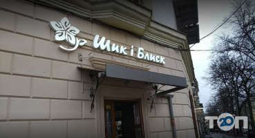 Шик и блеск, магазин косметики - фото 1