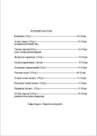 Меню Тернополь вечерний, пиццерия - страница 1