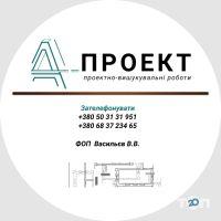 А-проект (ФОП Васильєв В.В.) - фото 1