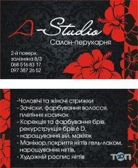 A-Studio, салон краси - фото 1
