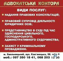 Адвокат Хорошенюк О. В. фото