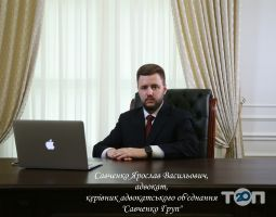 Савченко Ярослав Васильович, адвокат - фото 1