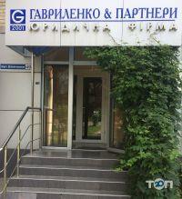 Гавриленко та партнери, адвокатське об'єднання - фото 1