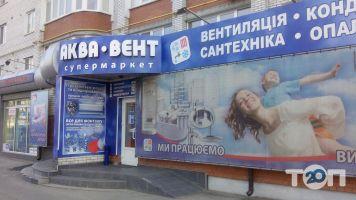 Аква Вент, магазин сантехніки, опалення, вентиляції та кондиціонування - фото 1