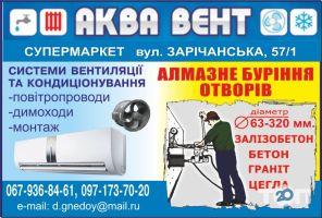Аква Вент, магазин сантехніки, опалення, вентиляції та кондиціонування - фото 11