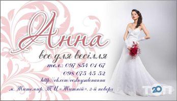caf2893a1d5aab Анна, весільний салон - Житомир Відгуки та оцінки житомирян - 20.ua