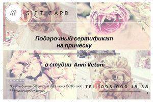 Меню Anni Vetoni, студія зачісок - сторінка 1