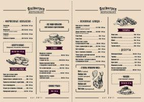 Меню Antwerpen, бельгійський ресторан - сторінка 1