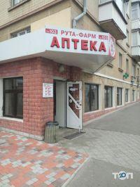 Аптека № 103 фото