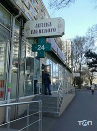 Аптека Гаєвського, мережа аптек - фото 13