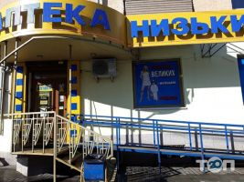 Аптека низьких цін - фото 2