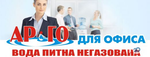 АРГО, торгова компанія - фото 1