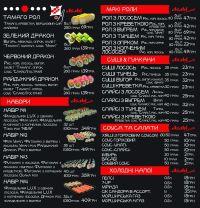 Меню Asahi, доставка суші - сторінка 1
