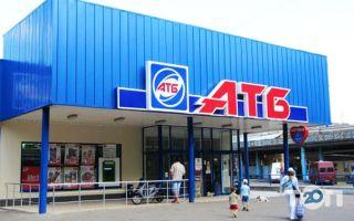 АТБ маркет, супермаркет фото