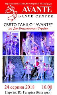 Avante, центр танцю - фото 2