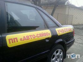 Авто-Сяйво, автошкола - фото 3