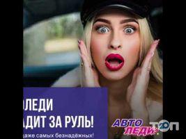 АвтоЛеді, школа водіння для дівчат м. Вінниця