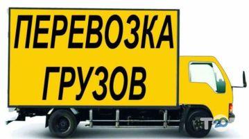 Автопідприємство, вантажоперевезення - фото 1