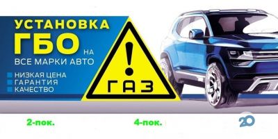 Автосервіс ГБО Енергаз - фото 3