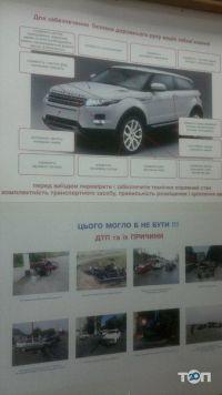 Автошкола Корбутівка - фото 7