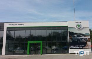 Автотрейдинг-Вінниця, дилер Skoda і Suzuki - фото 2