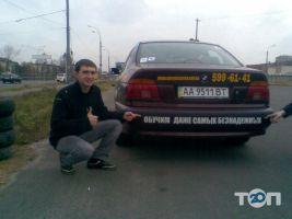 Авто Урок, центр підготовки водіїв - фото 1
