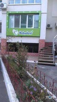 Babydent, дитяча стоматологія - фото 10