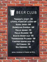 Меню Beer Club, паб - сторінка 1