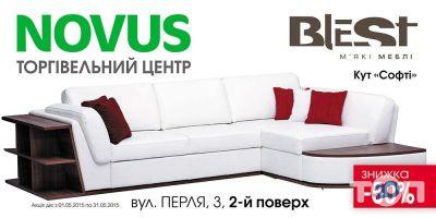 """Салон меблів """"Blest"""" (ТЦ Новус) - фото 1"""