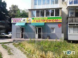 Богданів гастрономчик, продуктовий мазагин - фото 1