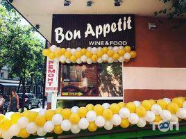 Bon Appetit, продукти харчування - фото 3