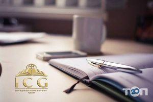ICG,бухгалтерські та юридичні послуги для бізнесу - фото 4