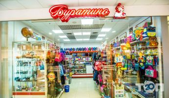 Буратіно, магазин канцтоварів - фото 1